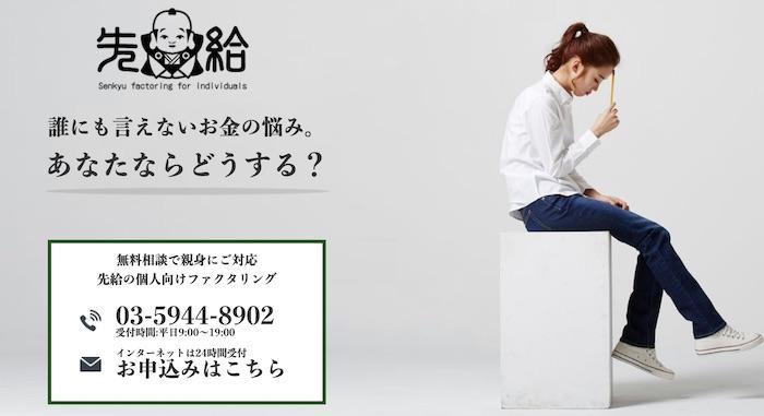 先給(せんきゅー)のホームページ