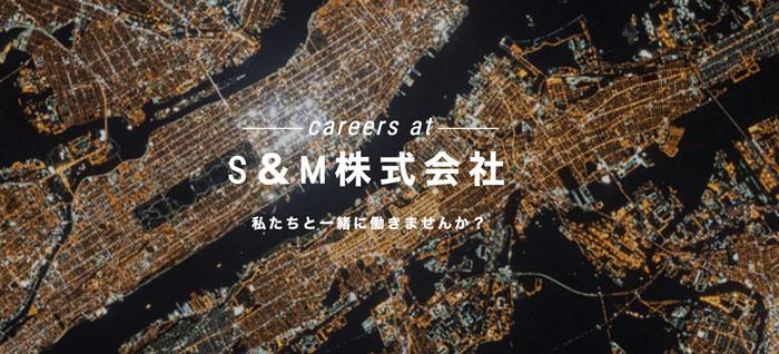 S&M株式会社