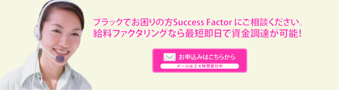 Success Factorの申し込み
