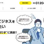 うりかけ堂のホームページ