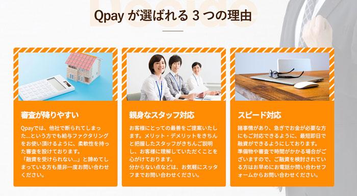 Qpay(キュウペイ)が選ばれる理由