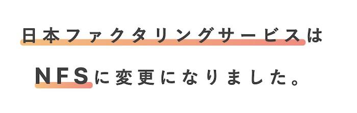 NFS (旧:日本ファクタリングサービス)