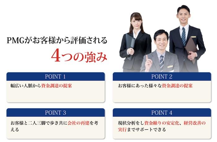 PMGの4つの強み