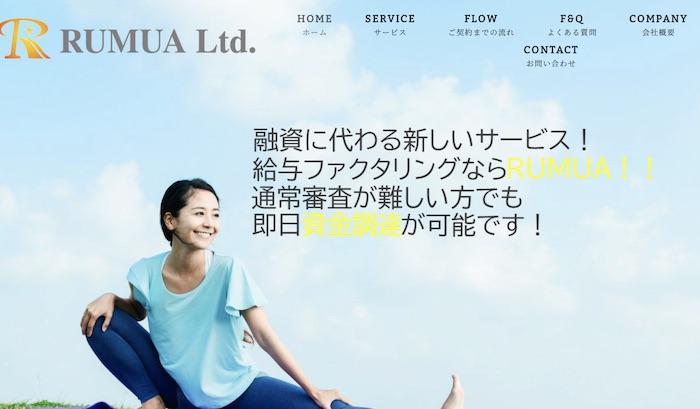 ルムア(RUMUA)のホームページ