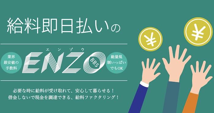 エンゾウ(ENZO)