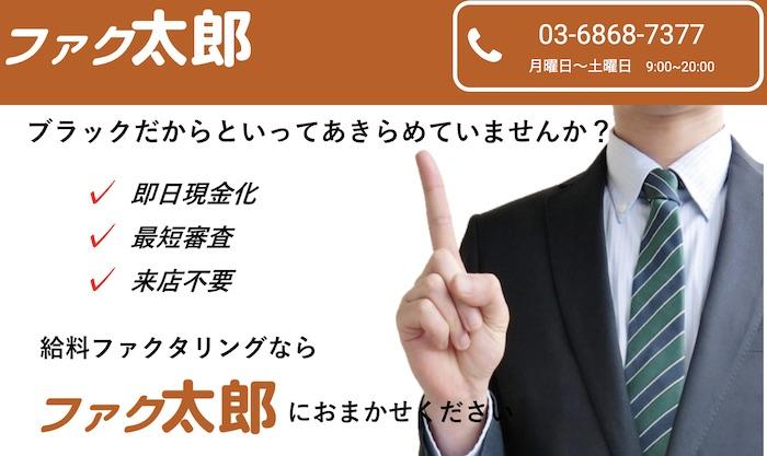ファク太郎のホームページ