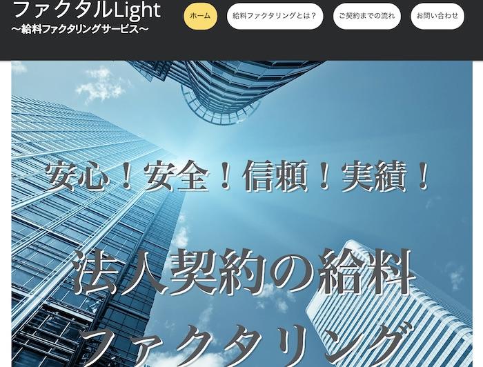 トラストコネクション(ファクタルlight)