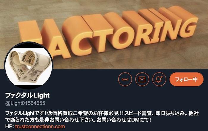 ファクタルlight