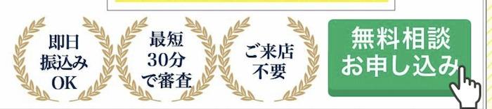 日本ファクタリングサービスのメリット