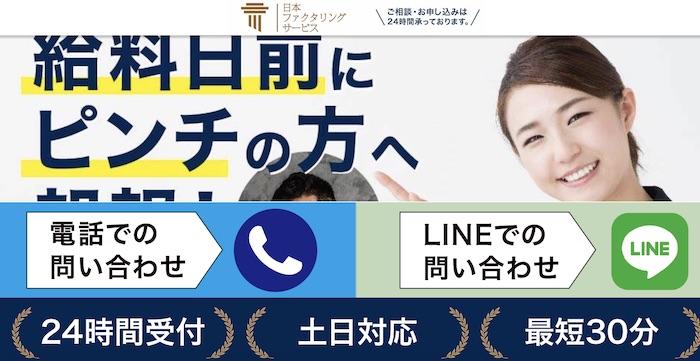 日本ファクタリングサービスのホームページ