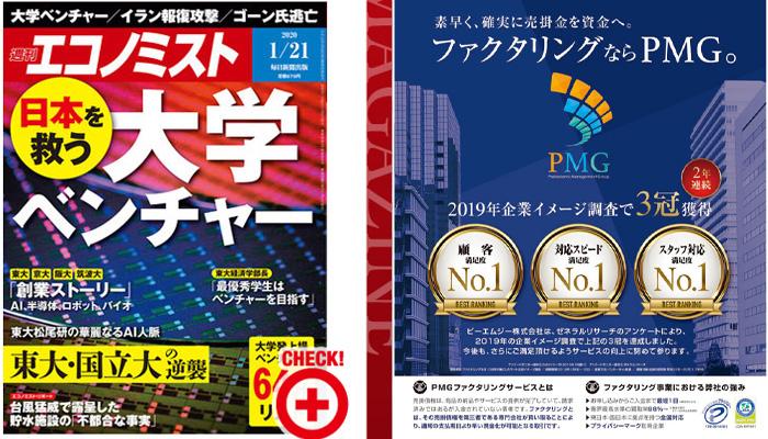 PMGのメディア掲載情報