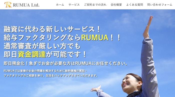 rumuaのホームページ