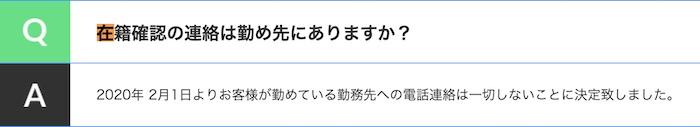 七福神のQ&A