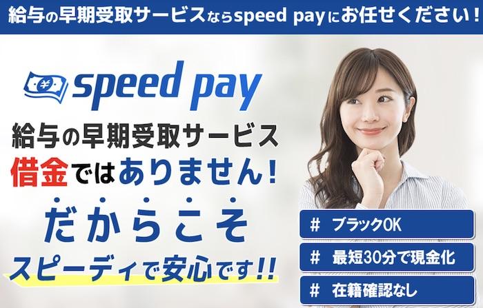 speed day(スピードデイ)のホームページ