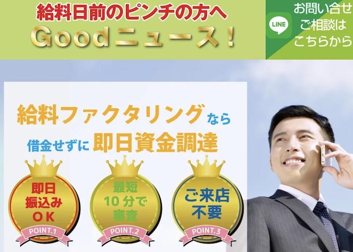 トマト給料買取サービス(買取マックス)