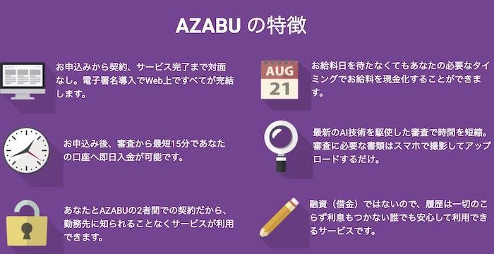 AZABUのメリット