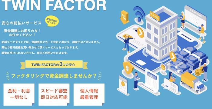 TWIN FACTORのホームページ