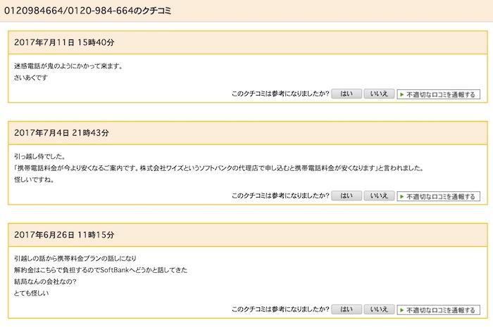 maegari.com(前借りドットコム)の口コミ