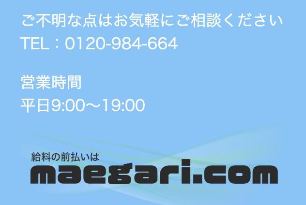 maegari.com(前借りドットコム)のホームページ