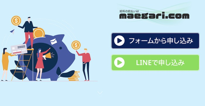 maegari.com(前借りドットコム/まえがり)