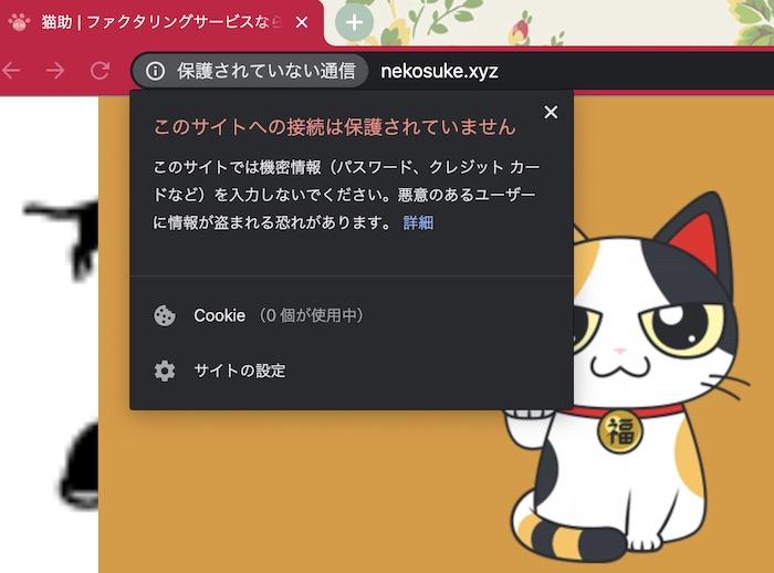 猫助のサイト情報