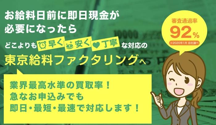 東京給料ファクタリングのホームページ