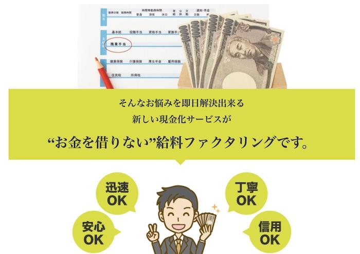 東京給料ファクタリング