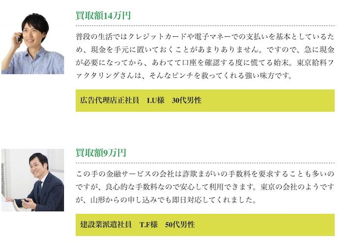東京給料ファクタリングの自作自演口コミ
