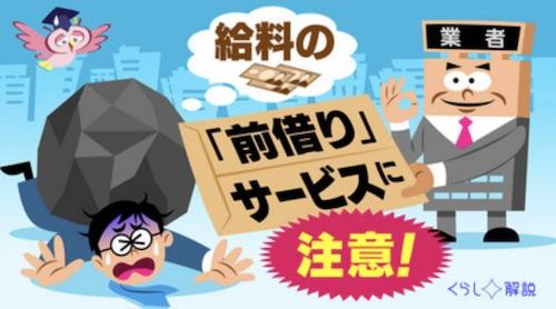 NHKの給料ファクタリングに対する注意喚起