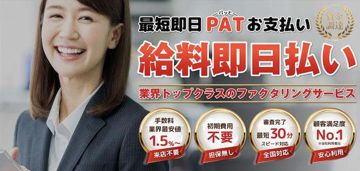 PayPATのホームページ
