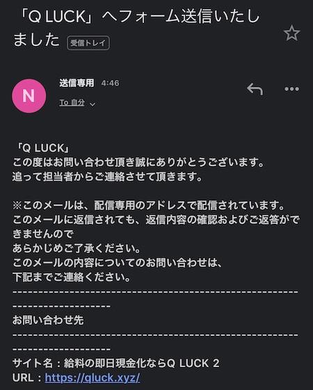 Q LUCK(キューラック)からのメール