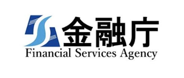 金融庁のホームページ