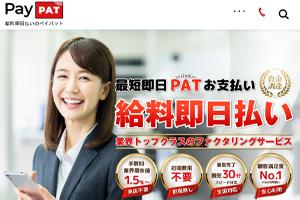 PayPAT(ペイパット)