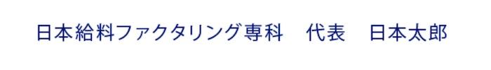 日本給料ファクタリング専科の代表者
