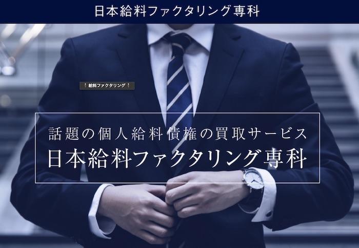 日本給料ファクタリング専科のホームページ