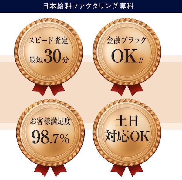 日本給料ファクタリング専科のメリット