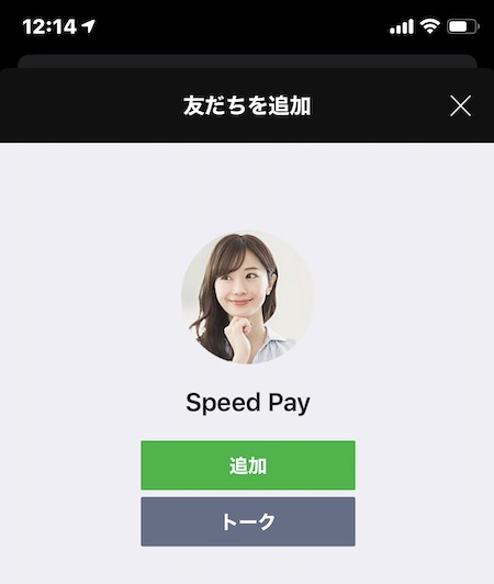 スピードペイのLINEアカウント