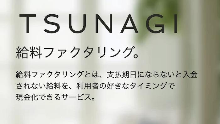TSUNAGIのホームページ