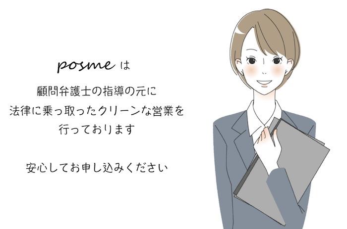 Posme(ポスミー)の安全性