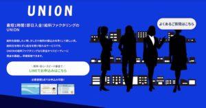 UNION (ユニオン)のホームページ