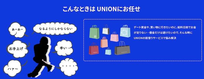 UNION (ユニオン)の利用ケース