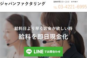 ジャパンファクタリング