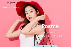 Posme(ポスミー)
