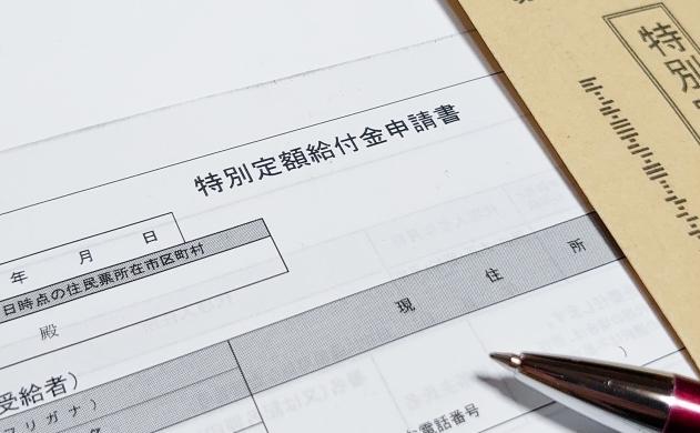 持続化給付金の申請書