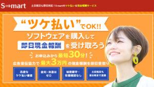 S-mart(スマート)公式サイト