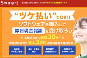 S-mart(スマート)