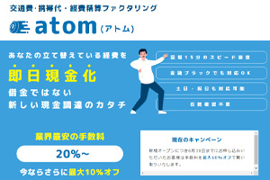 atom(アトム)