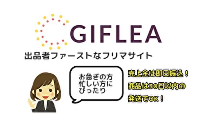 ギフリーのホームページ