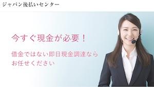 ジャパン後払いセンター
