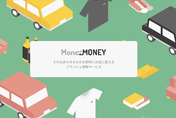 モノマネーのホームページ